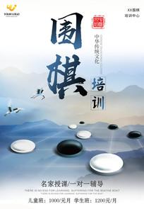 中国水墨风围棋培训海报