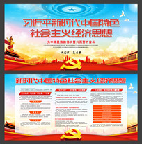 中国特色社会主义经济思想展板 PSD