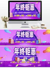 紫色舞台风双十二活动满减海报