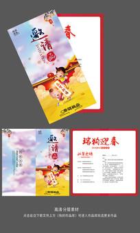 2018春节晚会邀请函