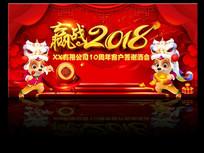 2018狗年春节背景板