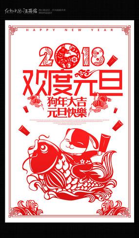 2018狗年剪纸元旦海报