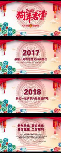 2018狗年吉祥PPT贺卡