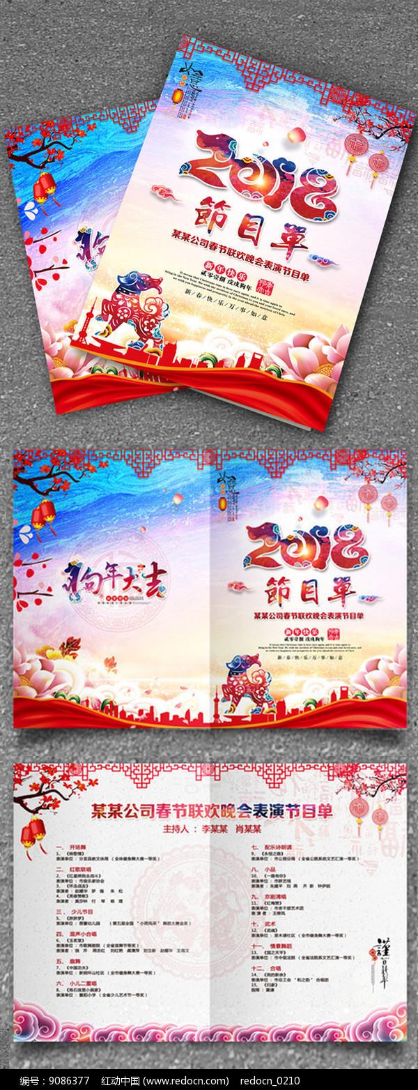 2018狗年中国风节目单图片