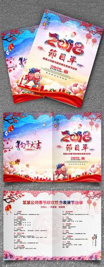 2018狗年中国风节目单 PSD