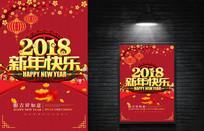 2018贺新春新年促销海报