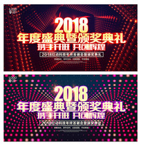 2018年度颁奖典礼背景