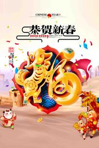 2018年福字海报设计