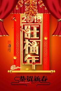 2018年恭贺新春狗年海报