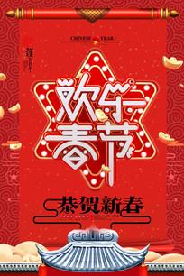 2018年狗年新春海报