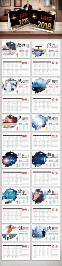 2018年企业文化商务台历