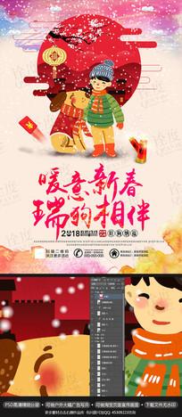 2018年新年插画狗年海报