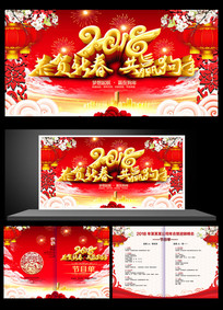 22018恭贺新春年会物料