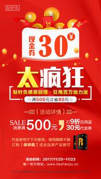 产品促销节日活动海报