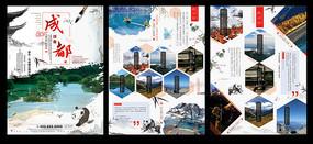 成都旅游单页设计