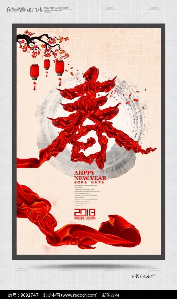 创意2018狗年新春海报图片
