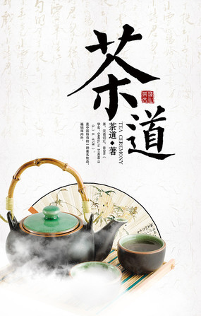 传统茶文化海报