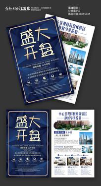 房地产宣传单设计