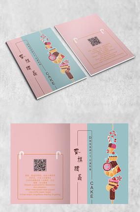 粉蓝甜品封面