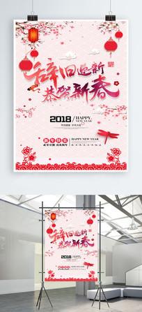 高档喜庆恭贺新春宣传海报