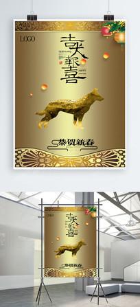 高端大气吉犬报喜海报设计