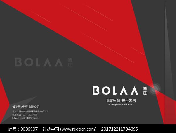 高端大气企业宣传册封面图片