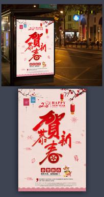 恭贺新春2018狗年海报模板