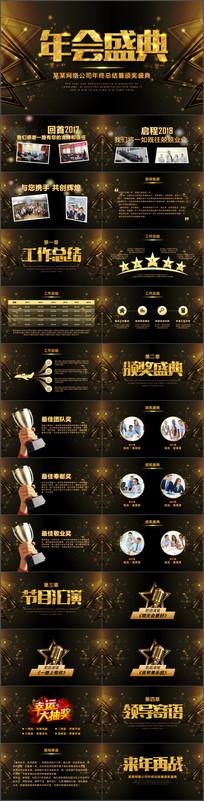 公司年会盛典颁奖PPT模板 pptx