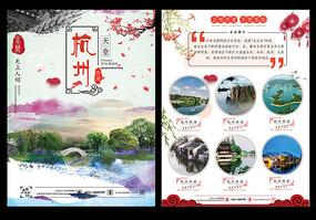 杭州旅游传单