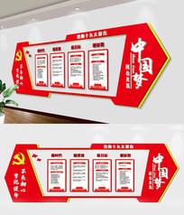 红色19大党建文化墙展板