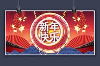 红色古典喜庆新年快乐主题展板