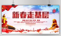 红色新春走基层政府党建展板