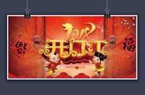 红色喜庆开门红新年主题背景板