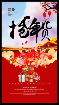 红色喜庆抢年货海报设计