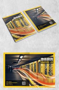 黄色流动交通封面