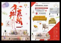 家具促销传单页