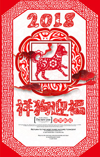 剪纸2018狗年海报