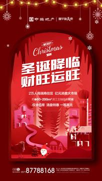 剪纸风格圣诞节微信海报 AI