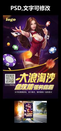 金币棋牌游戏海报