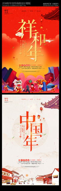 卡通2018狗年海报设计