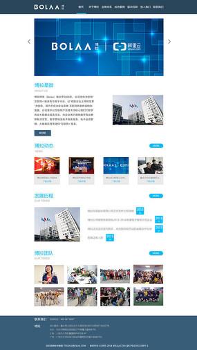 科技公司企业网站psd源文件