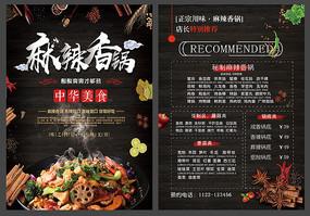 麻辣香锅菜单宣传单
