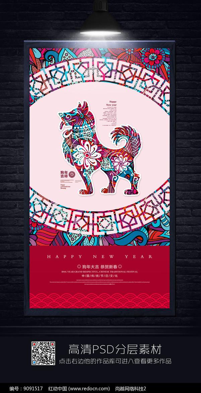 民族风狗年海报图片