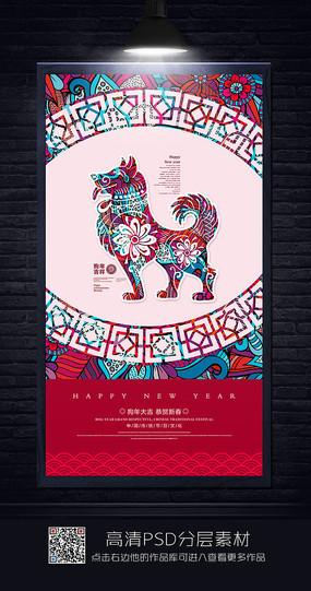 民族风狗年海报