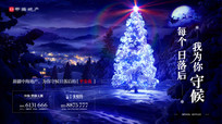 平安夜圣诞节微信海报 AI