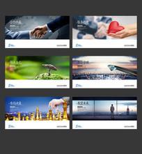 企业文化展板设计