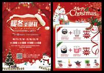 圣诞节促销传单