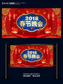 时尚春节晚会年会背景板