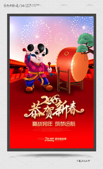 手绘2018狗年新春海报设计