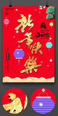 书法新年快乐狗年海报
